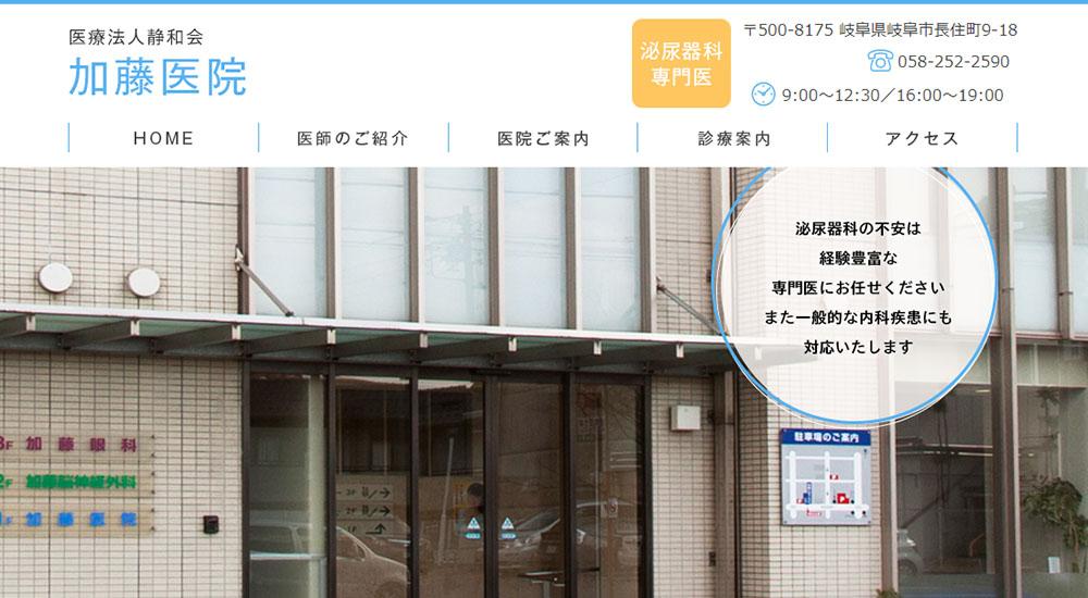 加藤医院のスクリーンショット画像