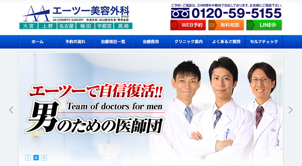 エーツー美容外科のスクリーンショット画像