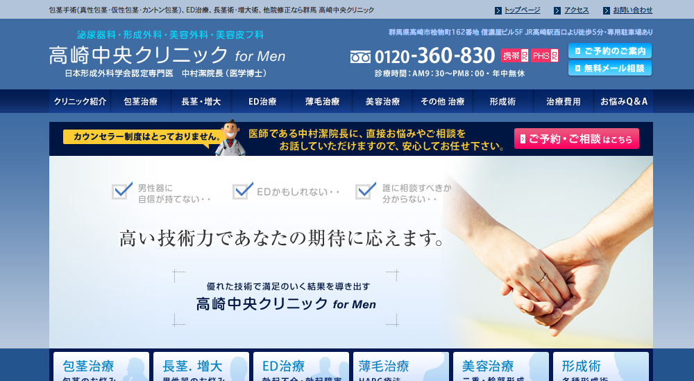 高崎中央クリニックのスクリーンショット画像
