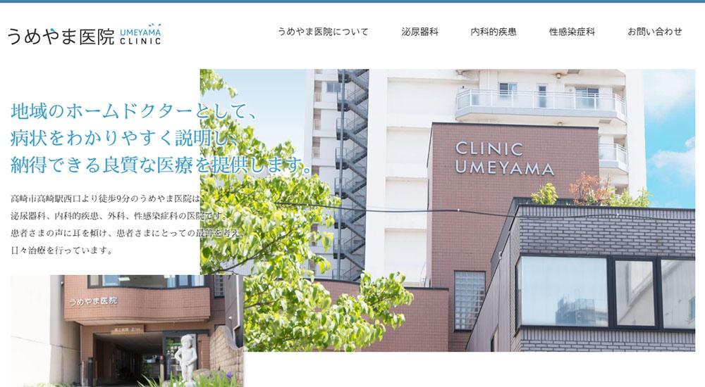 うめやま医院のスクリーンショット画像