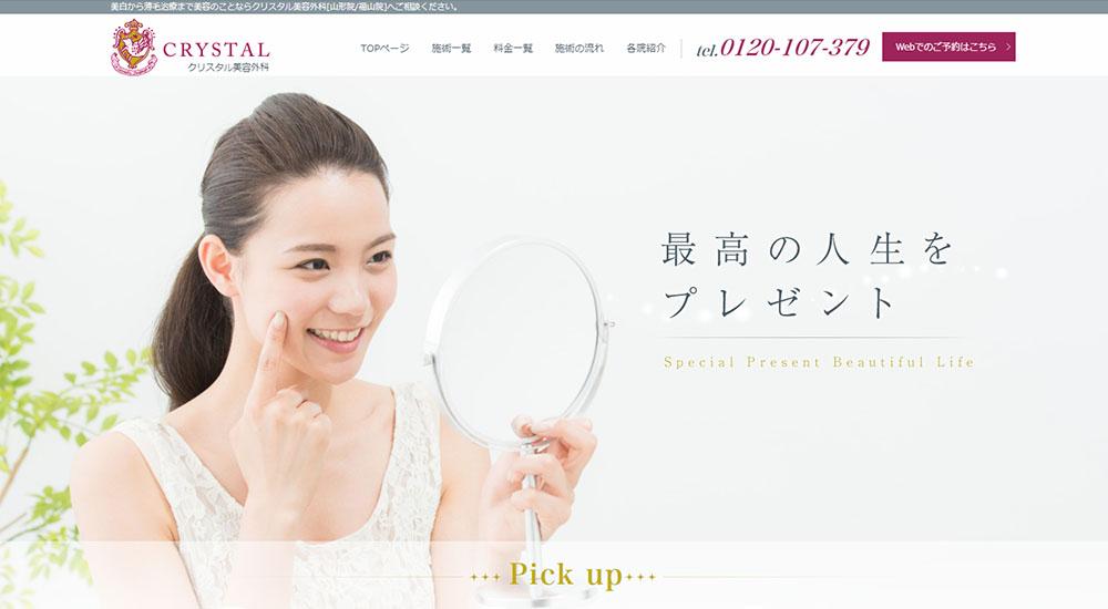 クリスタル美容外科のスクリーンショット画像