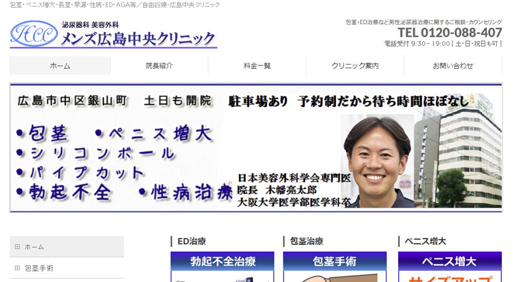 メンズ広島中央クリニックのスクリーンショット画像