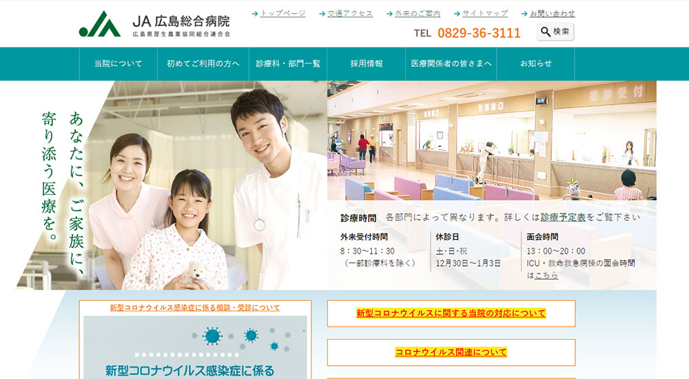 JA広島総合病院のスクリーンショット画像
