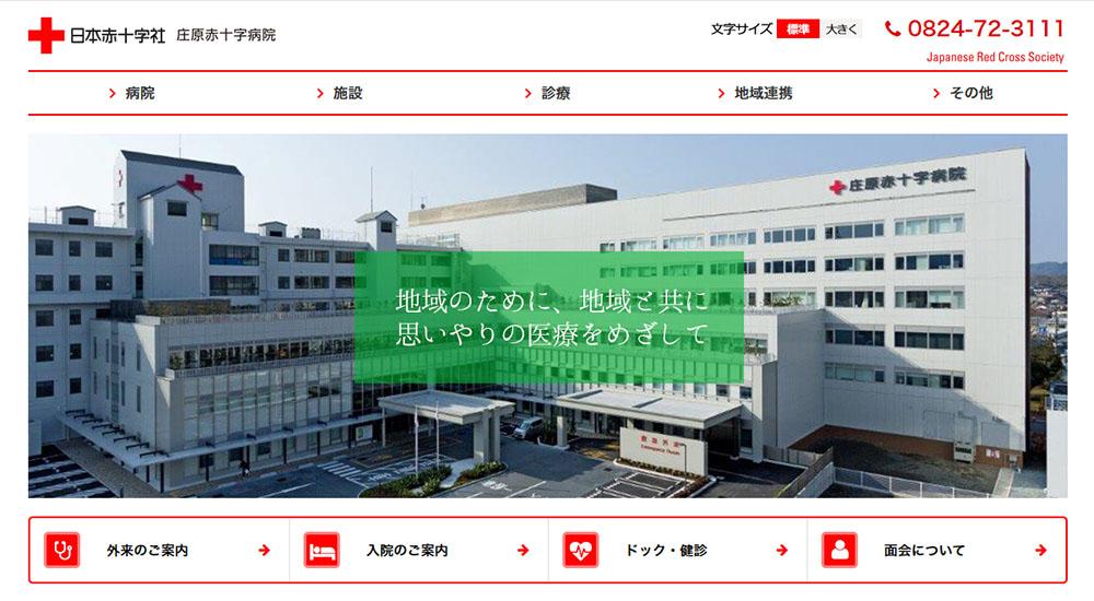 庄原赤十字病院のスクリーンショット画像