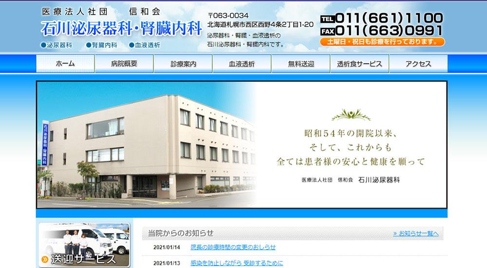 石川泌尿器科・腎臓内科のスクリーンショット画像