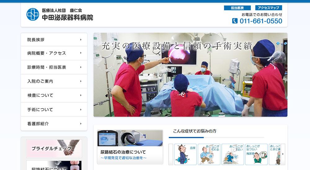 中田泌尿器科病院のスクリーンショット画像