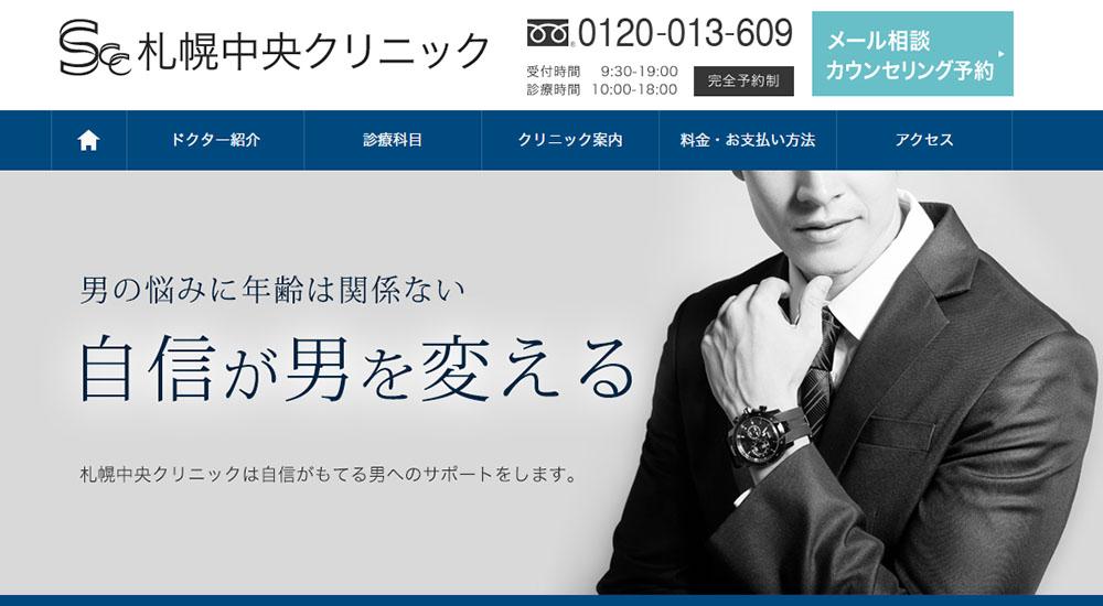 札幌中央クリニックのスクリーンショット画像