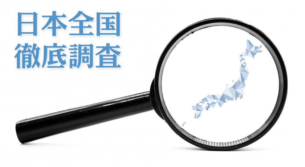 日本全国の包茎治療クリニックを調査