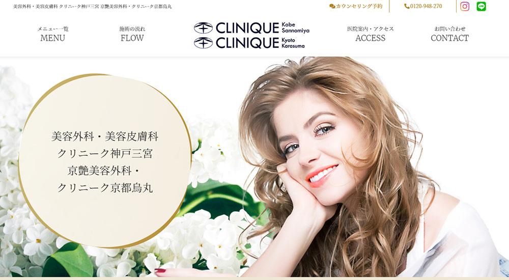 クリニーク神戸三宮のスクリーンショット画像