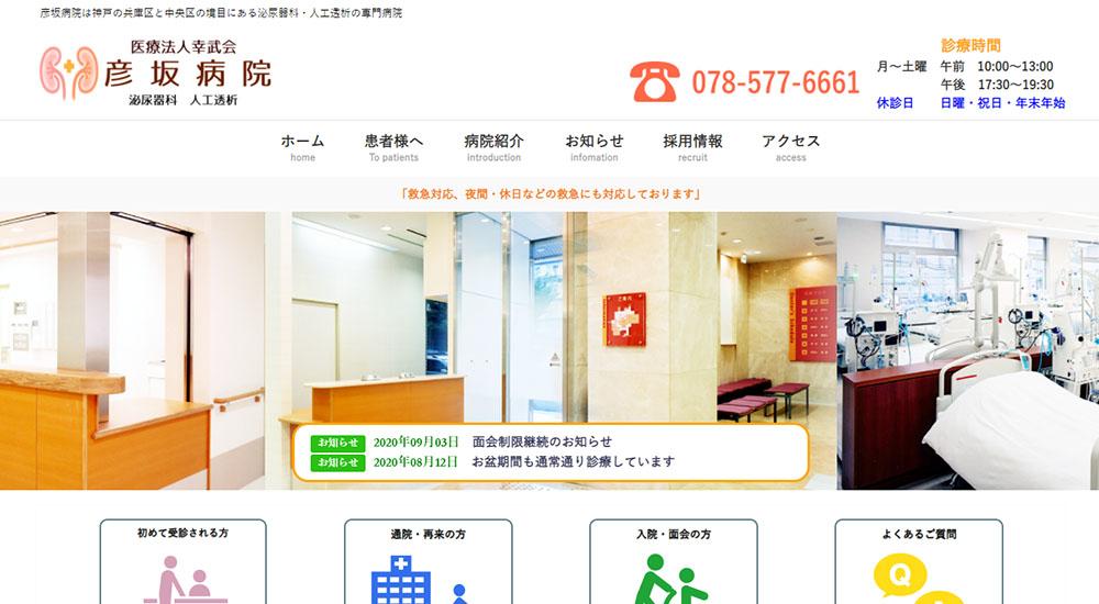 彦坂病院のスクリーンショット画像