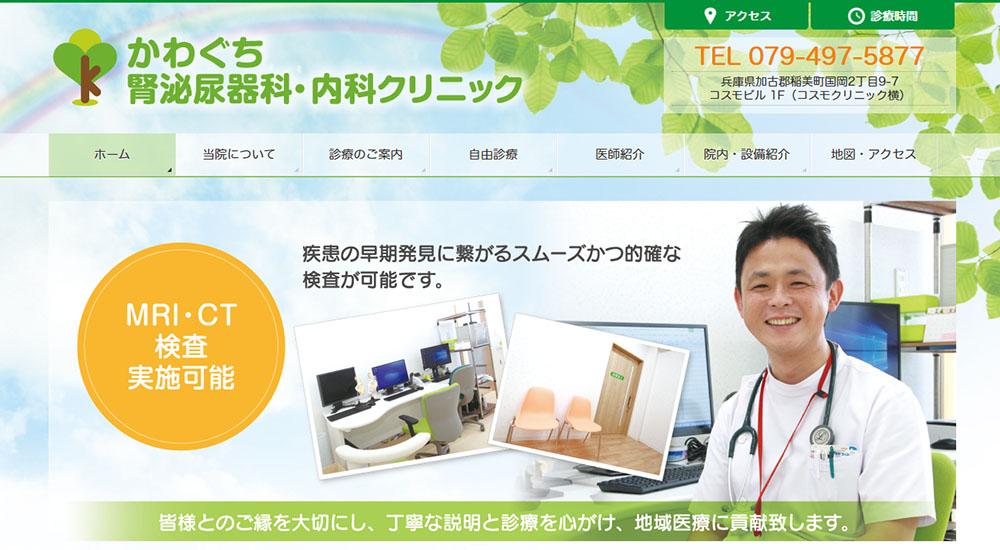 かわぐち腎泌尿器科・内科クリニックのスクリーンショット画像