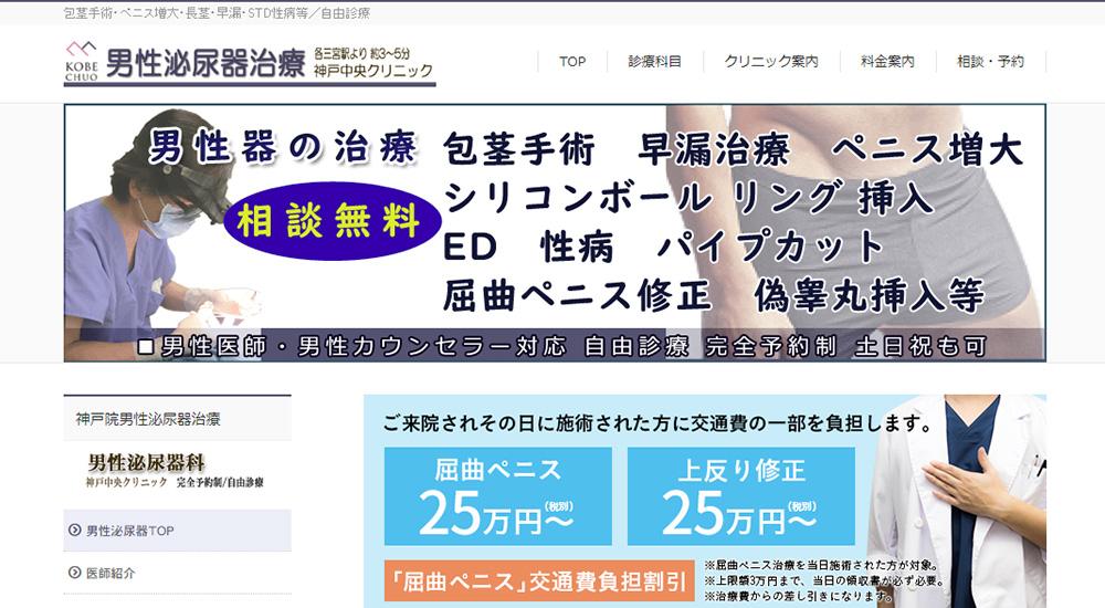 神戸中央クリニックのスクリーンショット画像