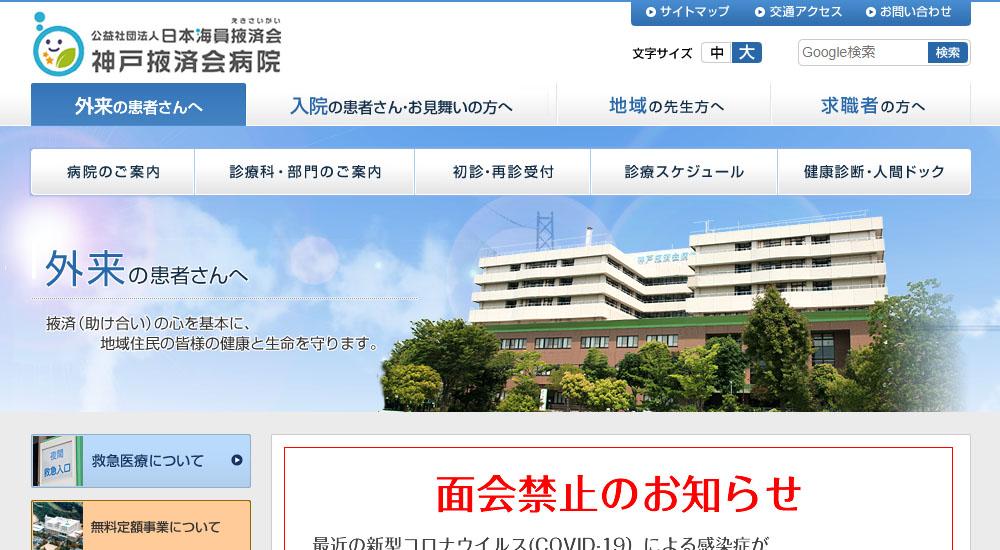 神戸掖済会病院のスクリーンショット画像