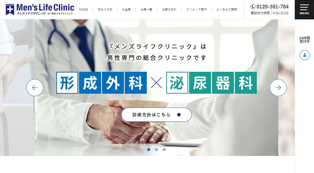 メンズライフクリニック(神戸三宮院)のスクリーンショット画像
