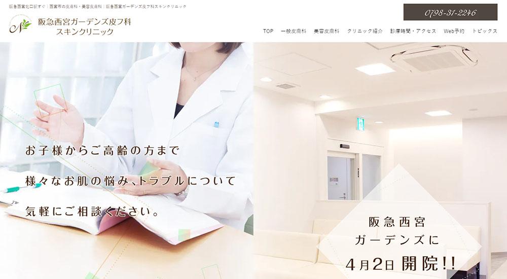 阪急西宮ガーデンズ皮フ科スキンクリニックのスクリーンショット画像