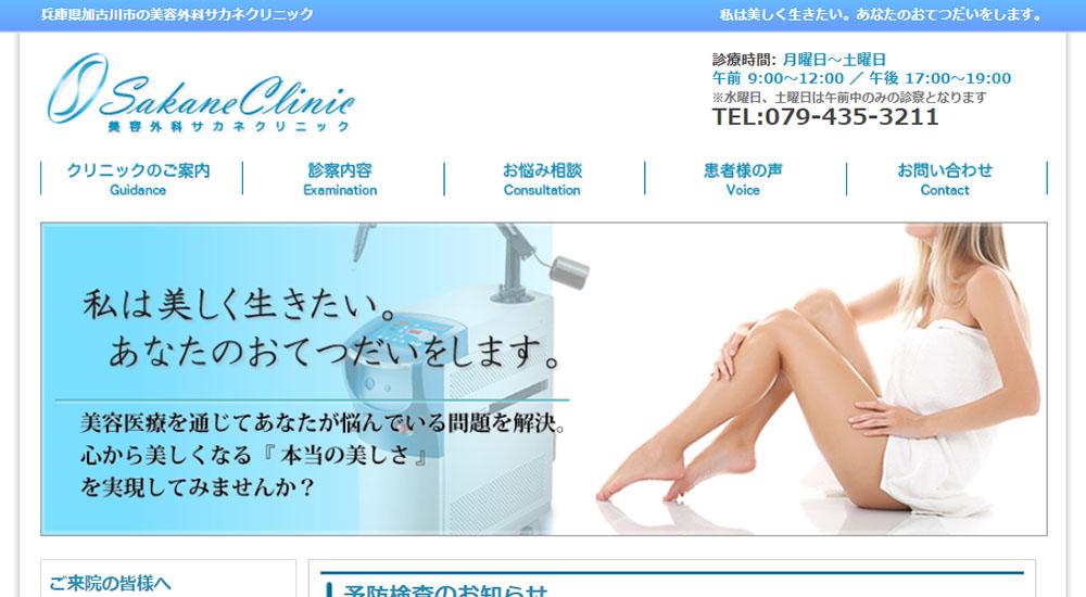 美容外科サカネクリニックのスクリーンショット画像