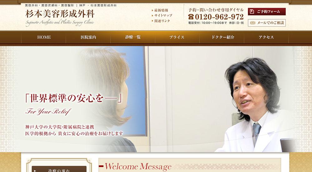 杉本美容形成外科のスクリーンショット画像