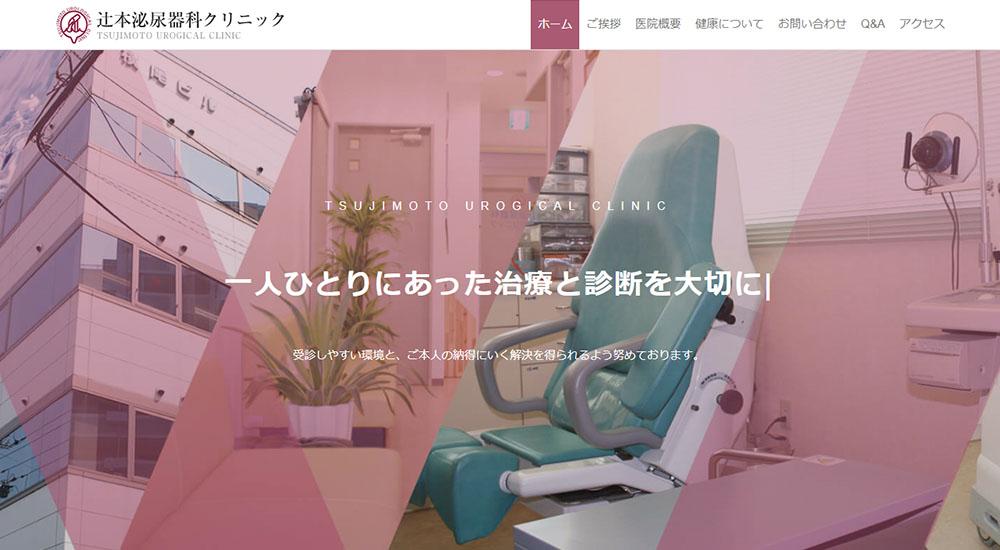 辻本泌尿器科クリニックのスクリーンショット画像