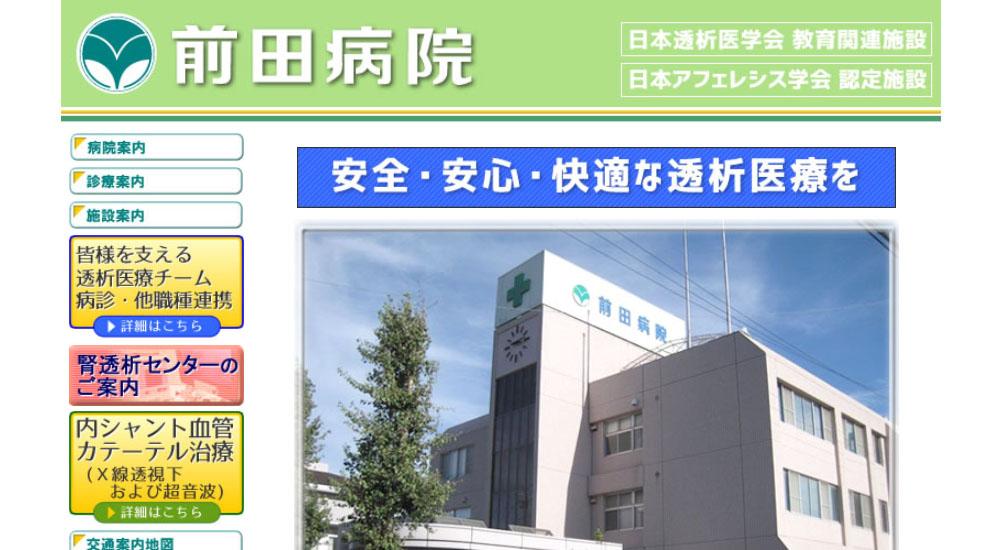 前田病院のスクリーンショット画像