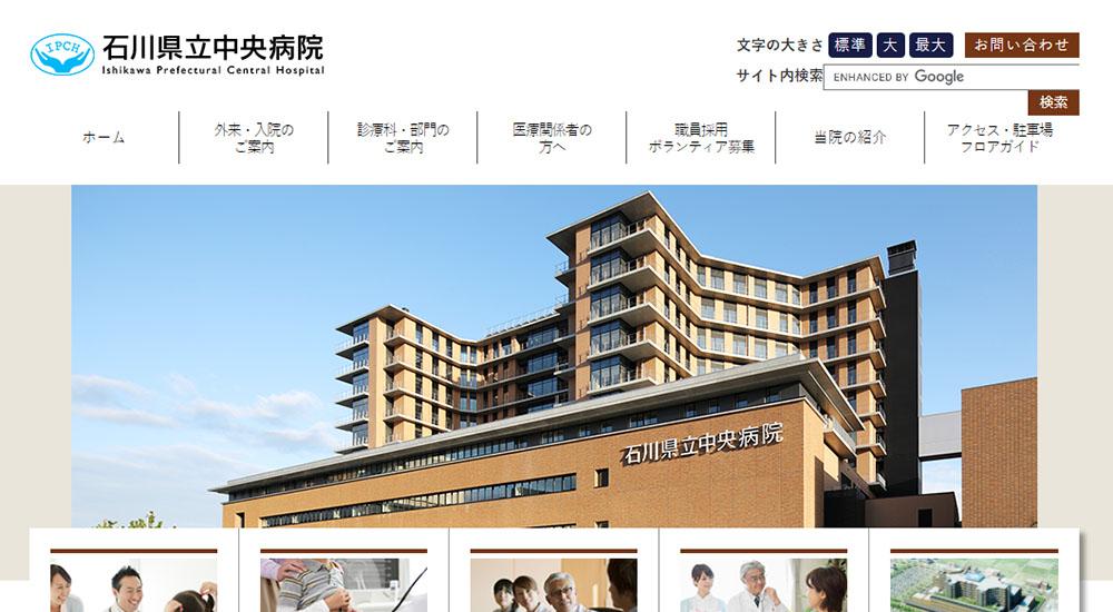 石川県立中央病院のスクリーンショット画像