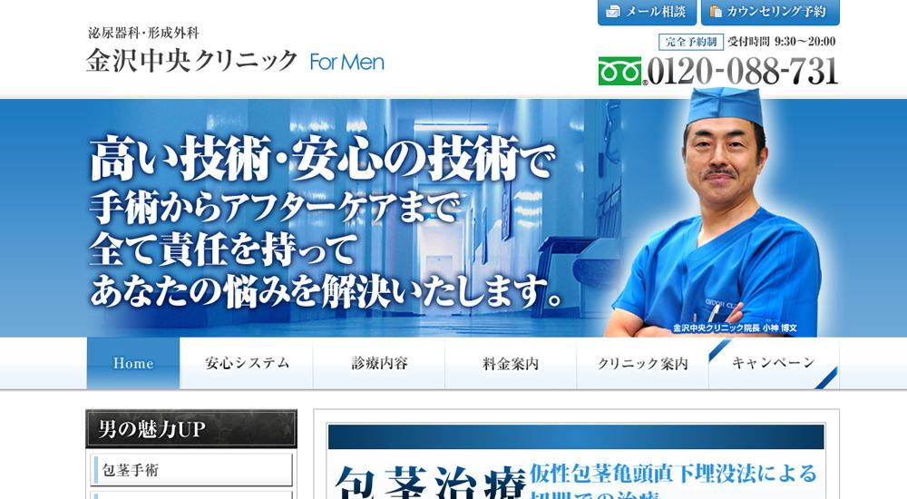 金沢中央クリニックのスクリーンショット画像
