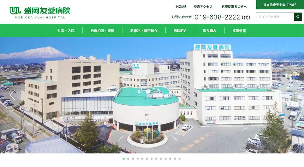 盛岡友愛病院のスクリーンショット画像