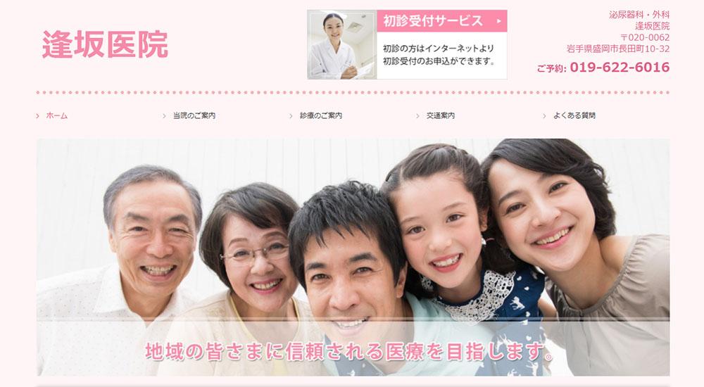 逢坂医院のスクリーンショット画像
