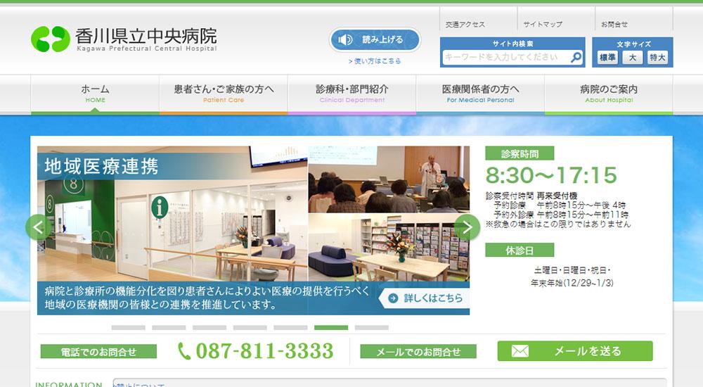 香川県立中央病院のスクリーンショット画像