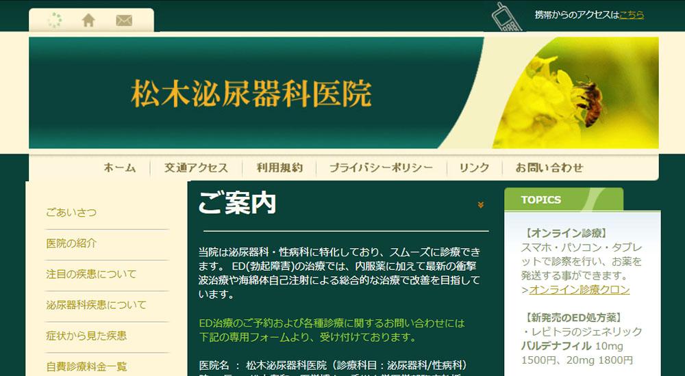 松木泌尿器科医院のスクリーンショット画像