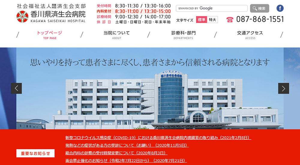 香川県済生会病院のスクリーンショット画像