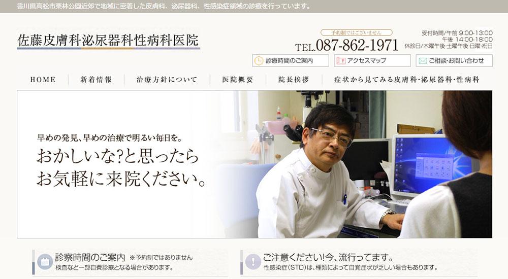 佐藤皮膚科泌尿器科性病科医院のスクリーンショット画像