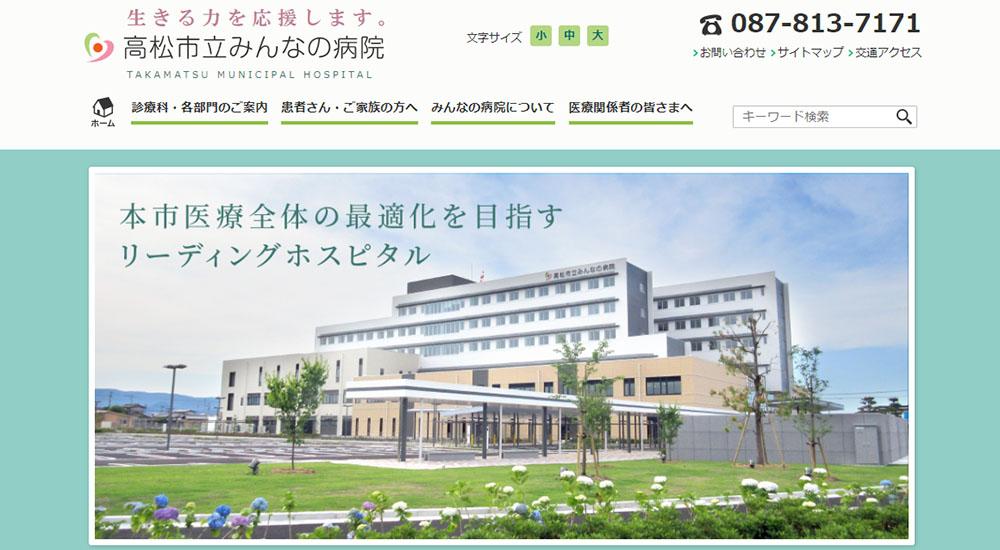 高松市立みんなの病院のスクリーンショット画像