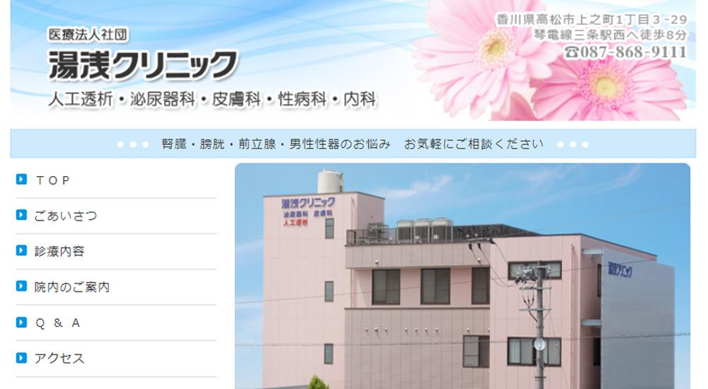 湯浅クリニックのスクリーンショット画像