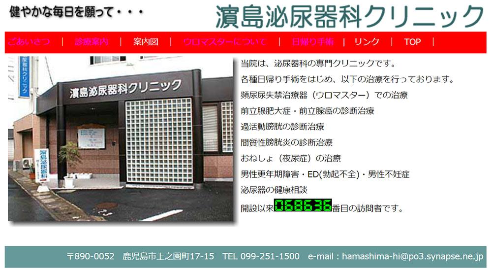 濱島泌尿器科クリニックのスクリーンショット画像