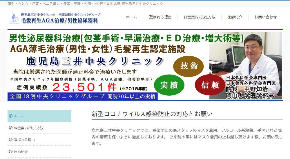 鹿児島三井中央クリニックのスクリーンショット画像