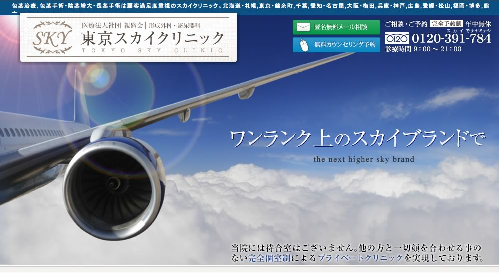 東京スカイクリニック(鹿児島院)のスクリーンショット画像