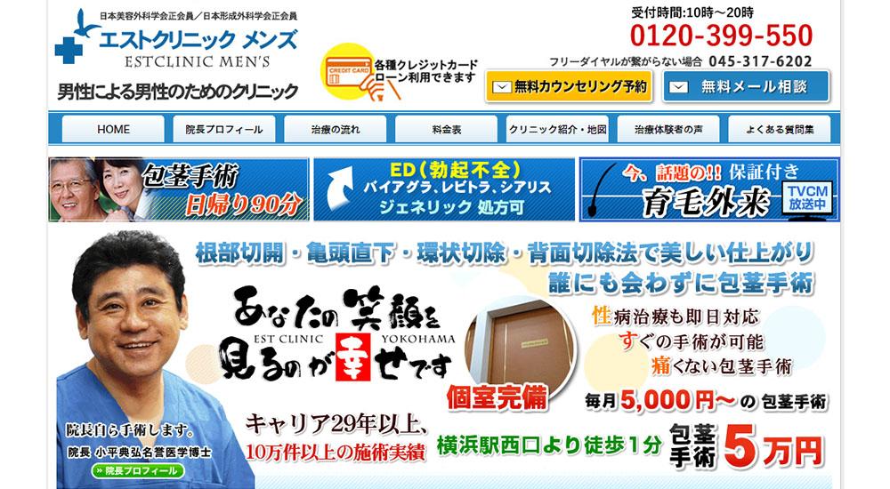 エストクリニック横浜院のスクリーンショット画像