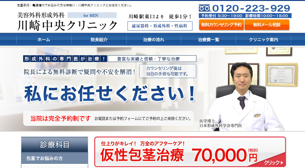 川崎中央クリニックのスクリーンショット画像