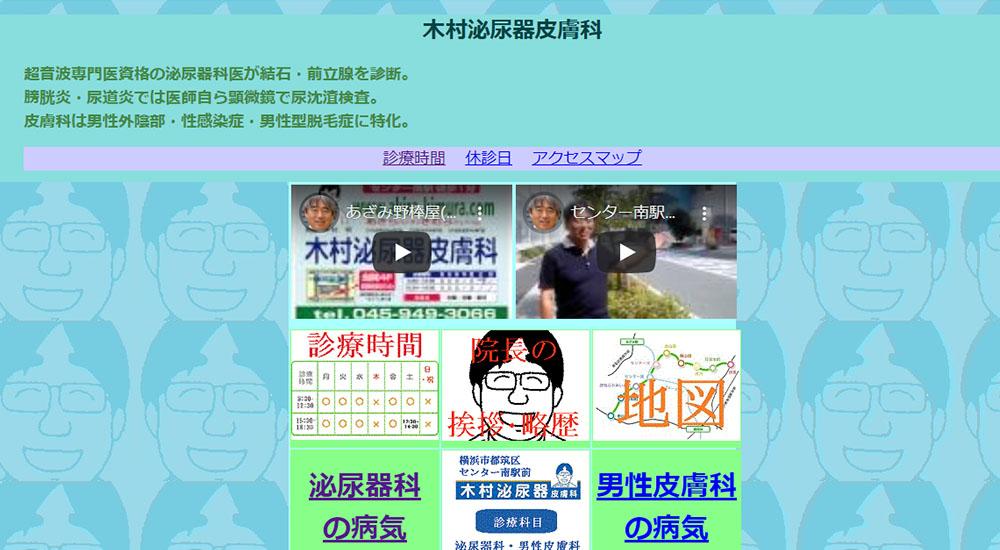 木村泌尿器皮膚科のスクリーンショット画像