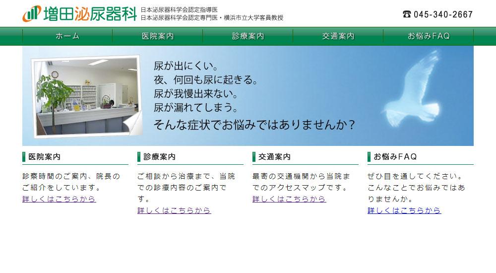 増田泌尿器科のスクリーンショット画像