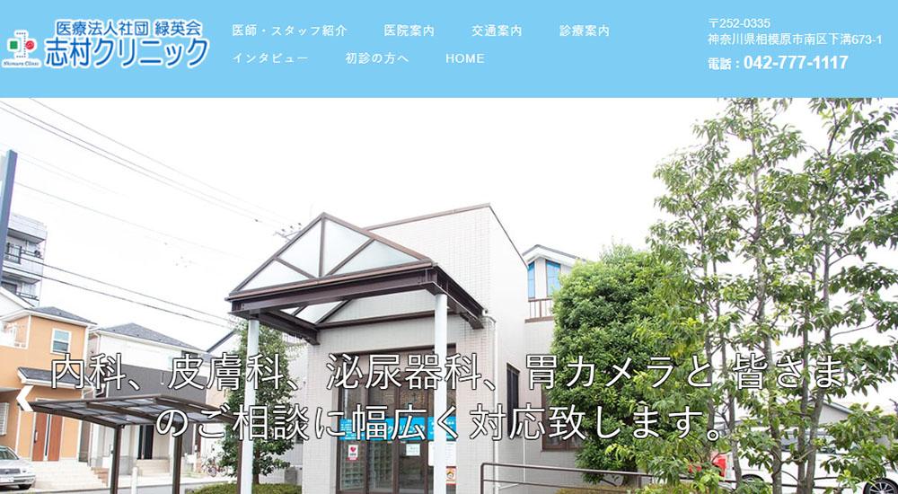 志村クリニックのスクリーンショット画像