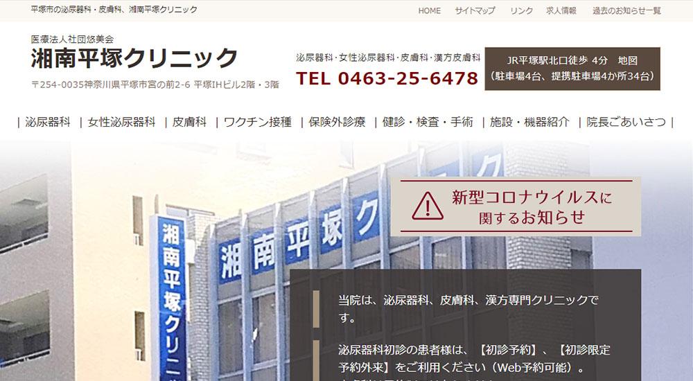 湘南平塚クリニックのスクリーンショット画像