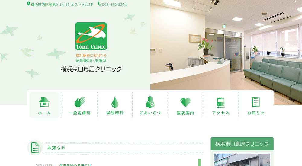 横浜東口鳥居クリニックのスクリーンショット画像