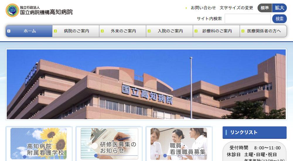 高知病院のスクリーンショット画像