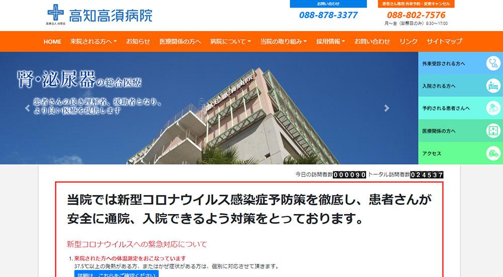 高知高須病院のスクリーンショット画像