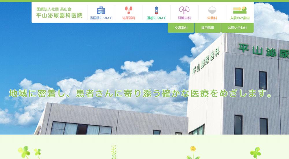 平山泌尿器科医院のスクリーンショット画像