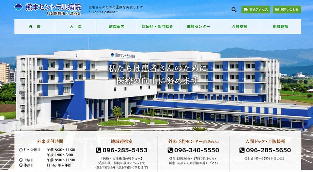 熊本セントラル病院のスクリーンショット画像
