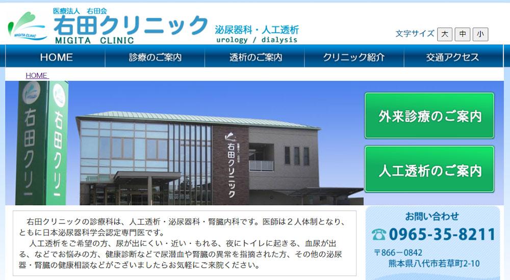 右田クリニックのスクリーンショット画像