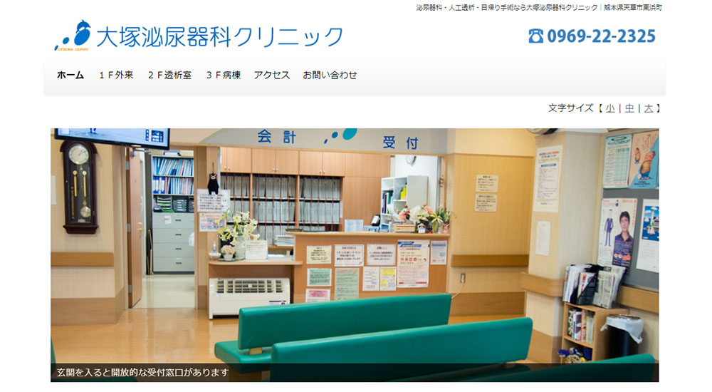大塚泌尿器科クリニックのスクリーンショット画像