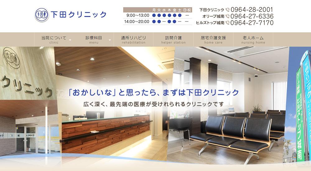 下田クリニックのスクリーンショット画像